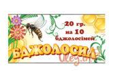 bzholosil_pchelosil