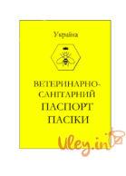 pasport_paseki