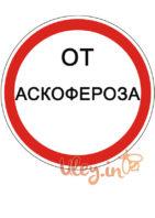 askoferoz