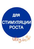 dlya_stimulyacii_rosta02